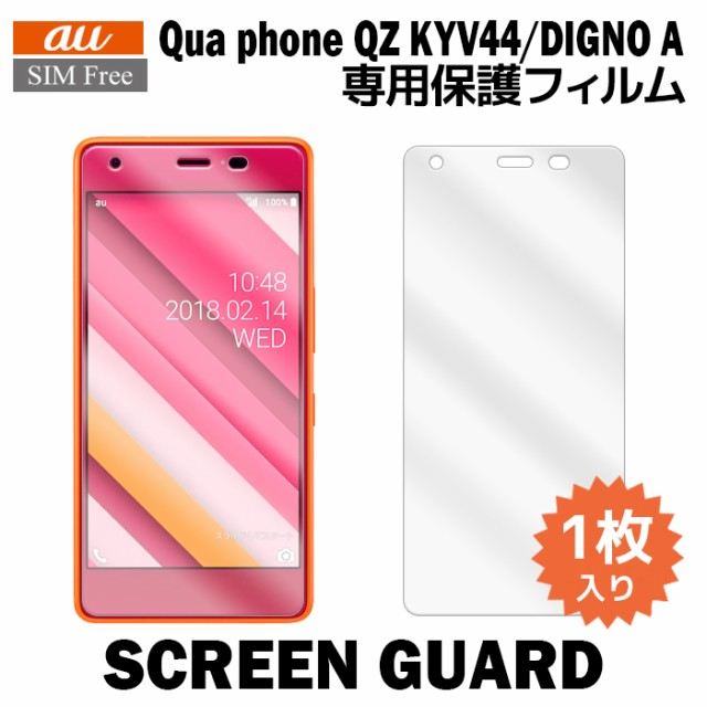 KYV44 au Qua phone QZ DIGNO A UQmobile 液晶保...