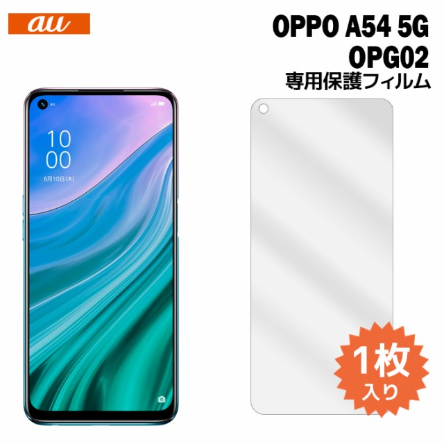 OPPO A54 5G OPG02 液晶保護フィルム 1枚入り (液...
