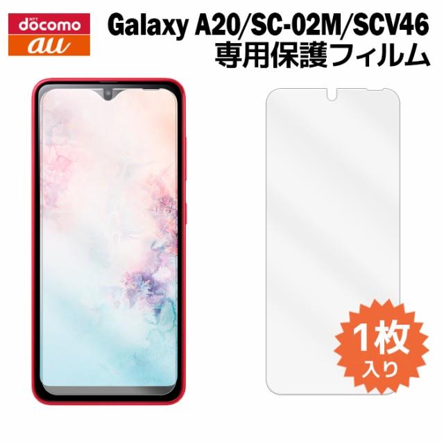 Galaxy A20 SC-02M SCV46 液晶保護フィルム 1枚入...
