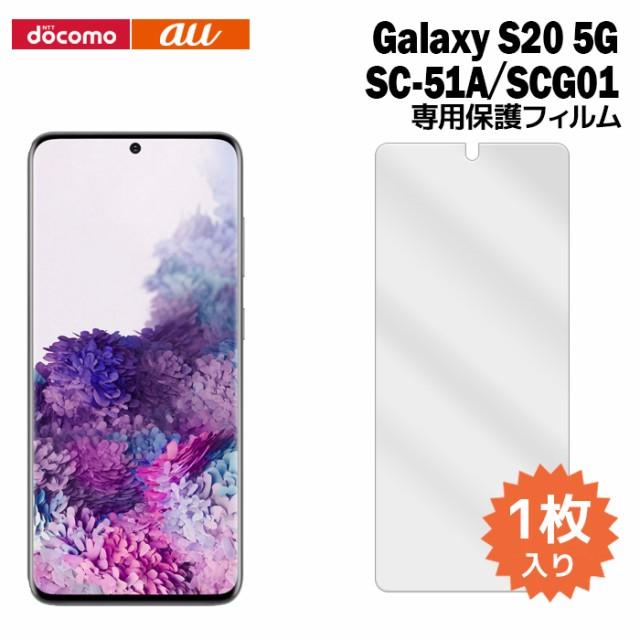 Galaxy S20 5G SC-51A SCG01 液晶保護フィルム 1...