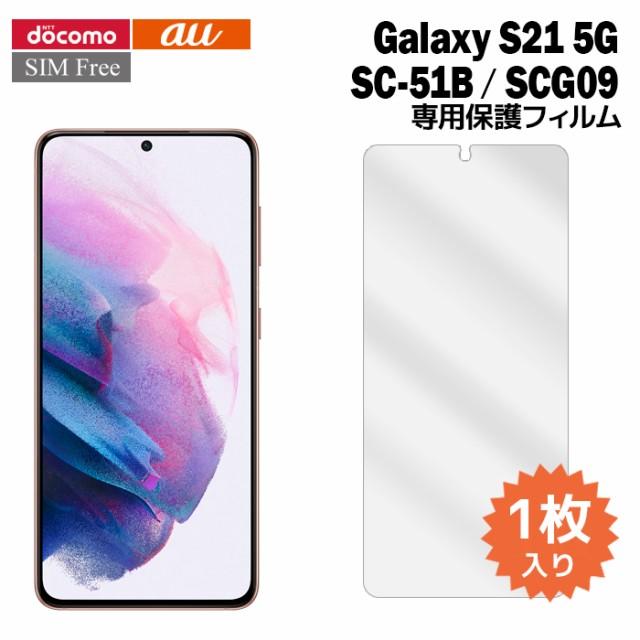 Galaxy S21 5G SC-51B 液晶保護フィルム 1枚入り ...