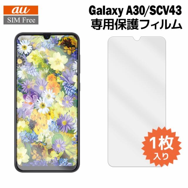 Galaxy A30 SCV43 液晶保護フィルム 1枚入り (液...