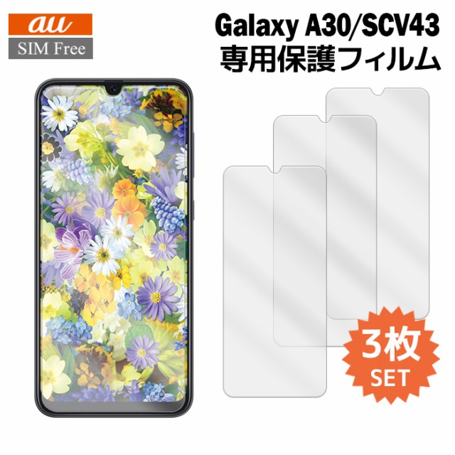 Galaxy A30 SCV43 液晶保護フィルム 3枚入り (液...