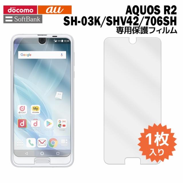 AQUOS R2 SH-03K SHV42 706SH 液晶保護フィルム 1...