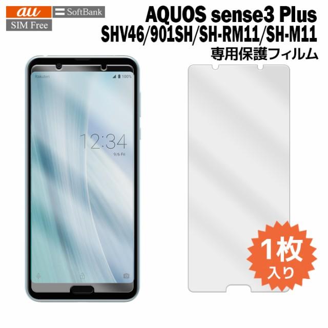 AQUOS sense3 Plus SHV46 SH-RM11 901SH SH-M11 ...