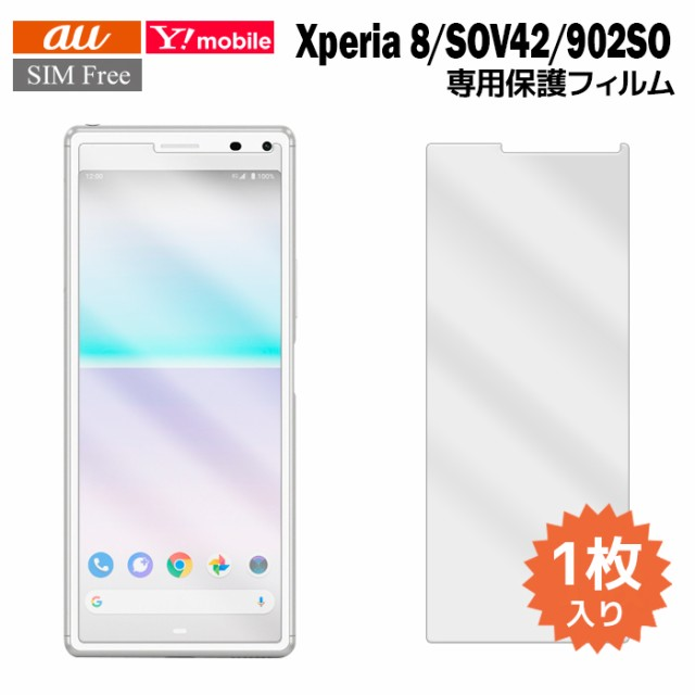 Xperia 8 SOV42 902SO 液晶保護フィルム 1枚入り ...