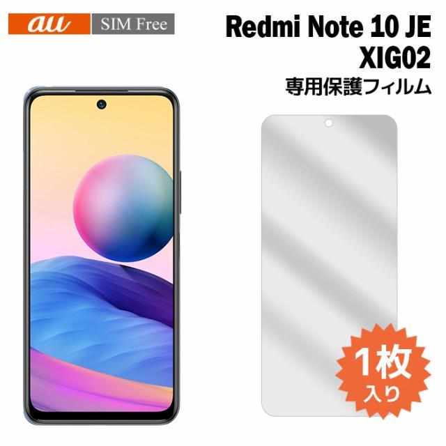 Redmi Note 10 JE XIG02 保護フィルム レッドミー...