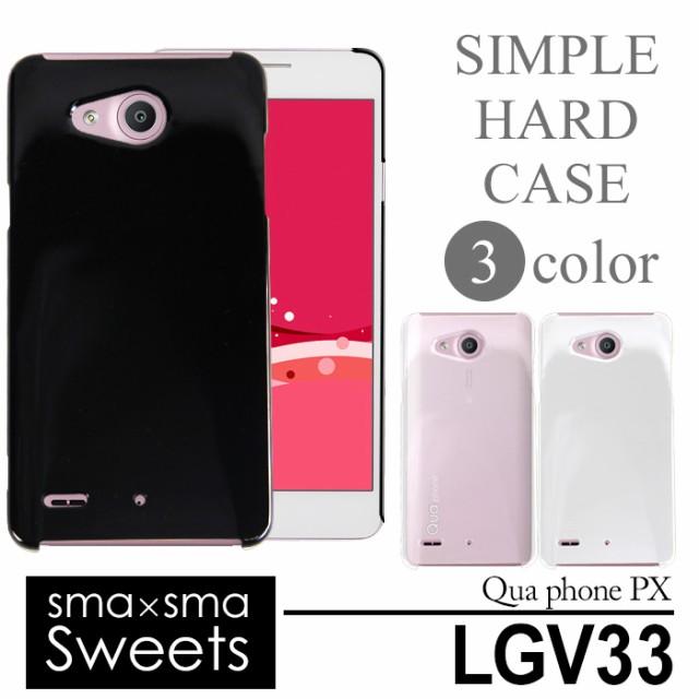 アウトレット 訳あり Qua phone PX LGV33 ハード...
