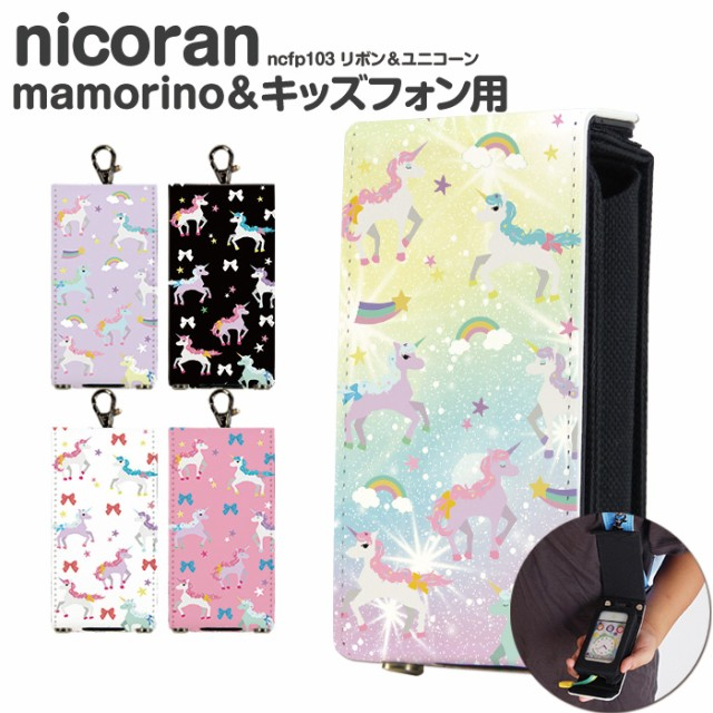 マモリーノ5 ケース キッズ ケータイカバー 携帯 ...