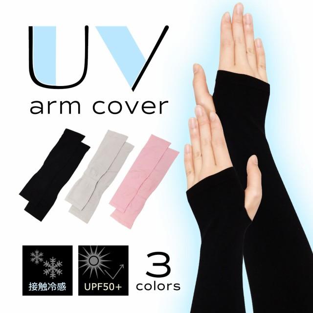 【送料無料】UPF50+!接触冷感!体感温度-3℃『UV...