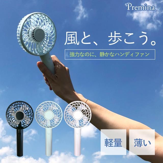 【送料無料】携帯扇風機 ハンディファン『充電式...
