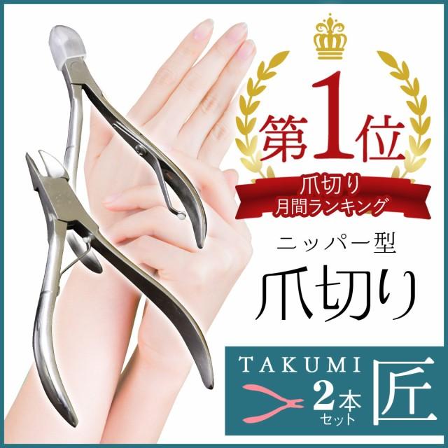 【送料無料】大小2本組入りステンレス爪切り セット ニッパー ネイル 巻き爪 変形爪 足の爪 ネイルケア 赤ちゃん ベビー(S8L12)