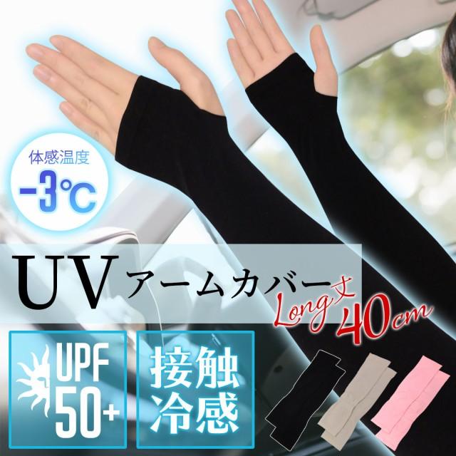 【送料無料】UPF50+!接触冷感!体感温度-3℃『UVアームカバー』 手袋 アームウォーマー 日焼け UVカット 熱中症 紫外線 スポーツ