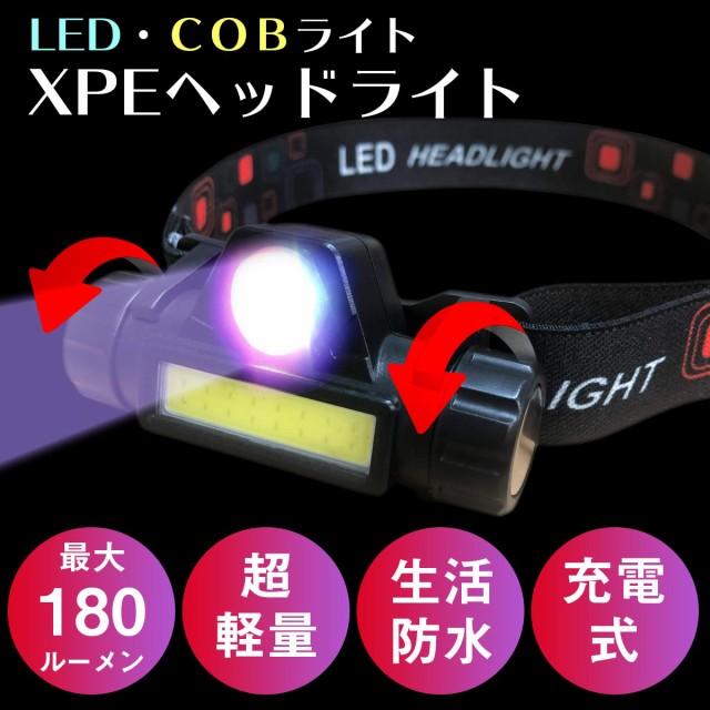 ヘッドライト LED COB 明るい USB充電式 軽量 LED...