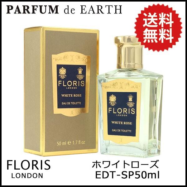 フローリス FLORIS ホワイトローズ EDT SP 50ml W...
