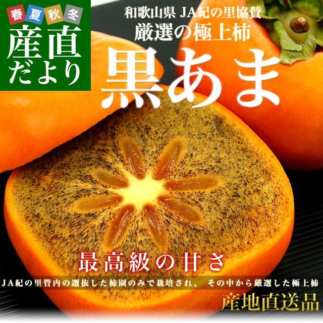 和歌山県より産地直送 JA紀の里 黒あま 2キロ(8玉...