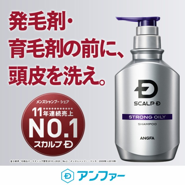メンズ シャンプ— 育毛【スカルプD 薬用スカルプ...
