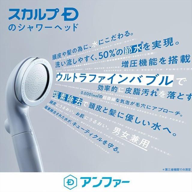 D-ヘッドスパ(浄水カートリッジ2本付き)シャワーヘッド 節水 塩素除去 節水シャワーヘッド