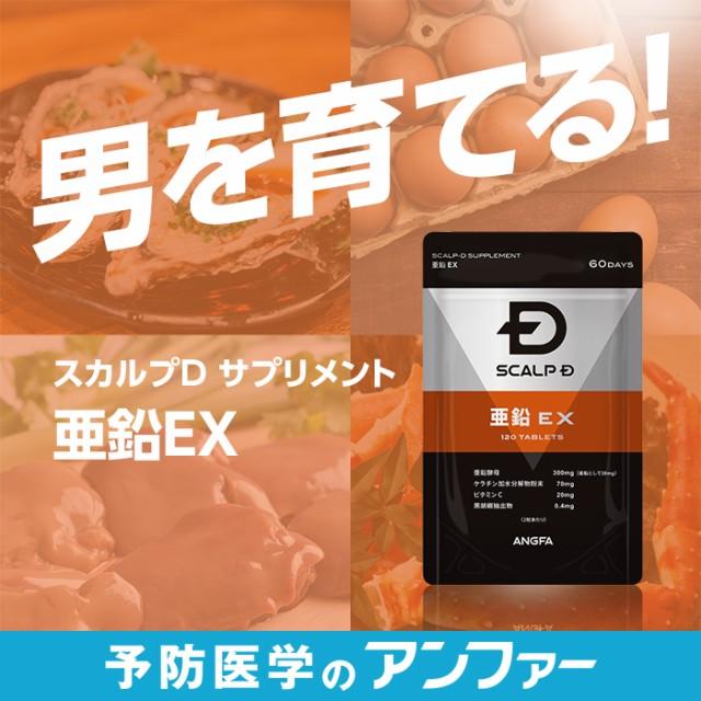 【亜鉛】スカルプD サプリメント 亜鉛EX【メール...