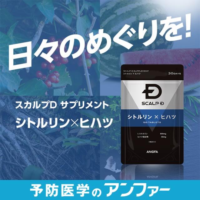 スカルプD サプリメント シトルリン×ヒハツ【...