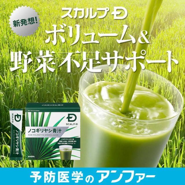 スカルプD ノコギリヤシ青汁 (30日分)
