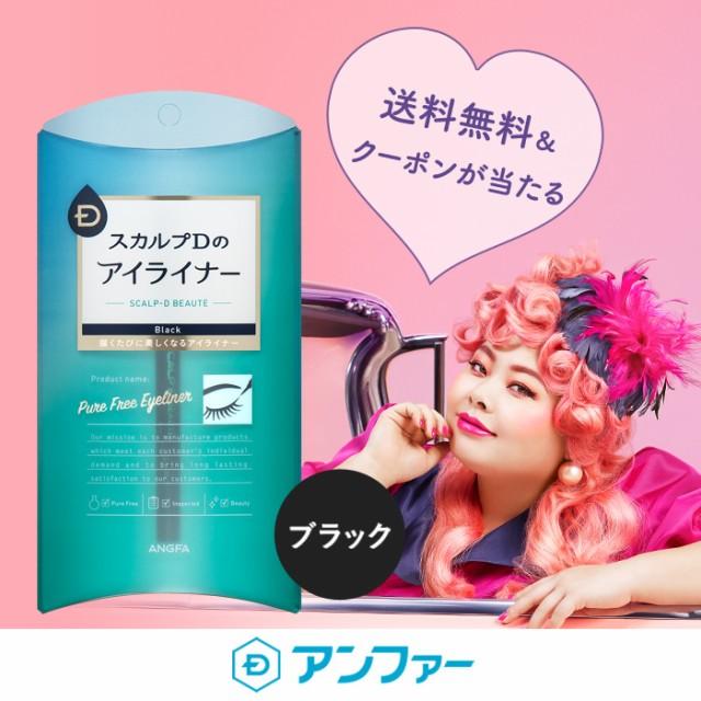 スカルプDボーテ ピュアフリーアイライナー ブラック 黒【メール便送料無料】