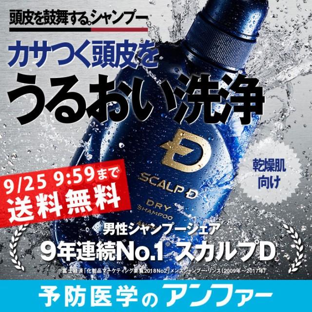 スカルプD 薬用スカルプシャンプー ドライ[乾燥肌...
