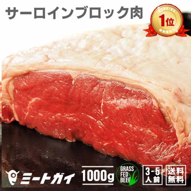 ステーキ オーストラリア産 グラスフェッドビー...
