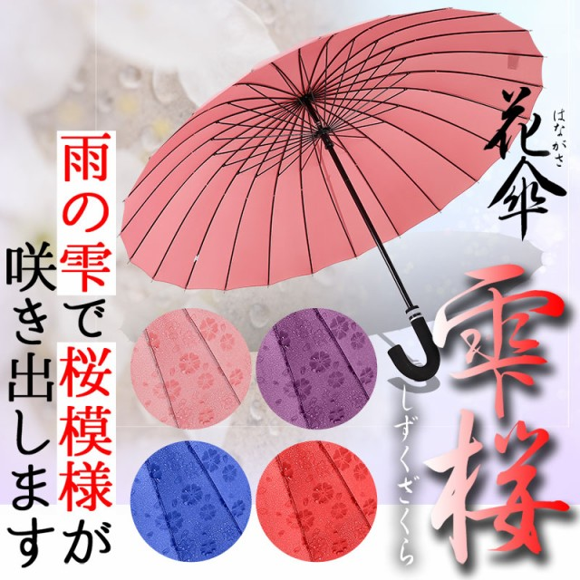 傘 レディース 花傘 雫桜 かわいい おしゃれ 雨...