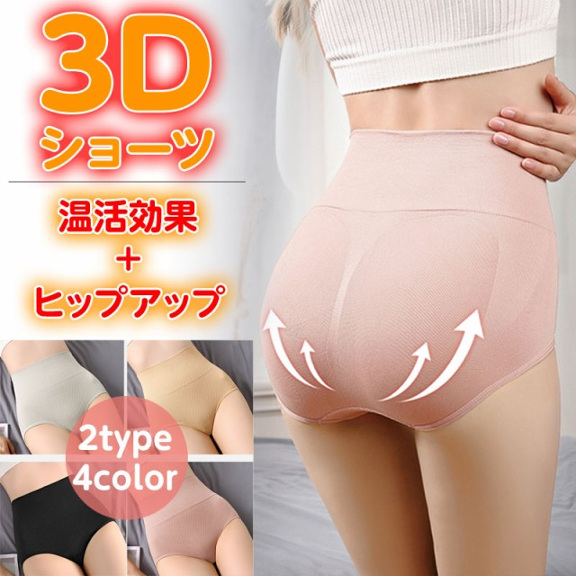 3Dショーツ 子宮温活効果 ヒップアップ 4色 ハイ...