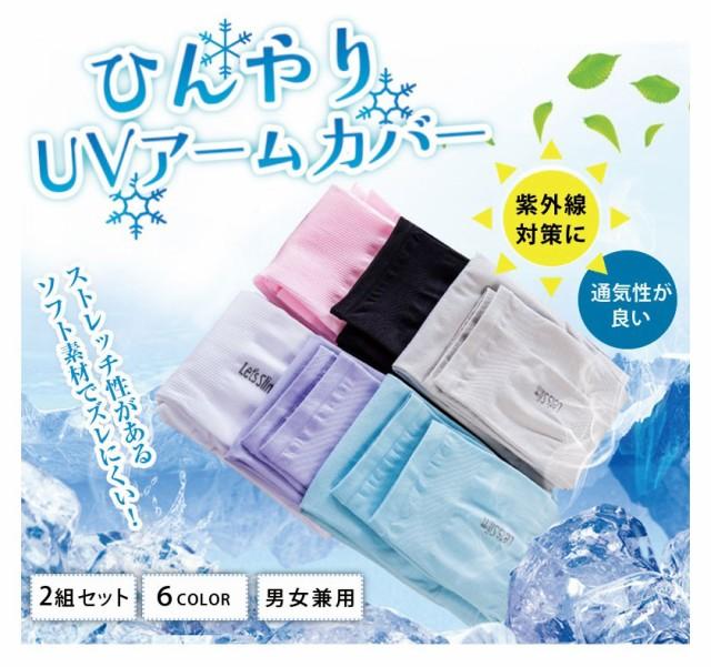 【2組セット】紫外線・激UVカット【品質良し】冷...