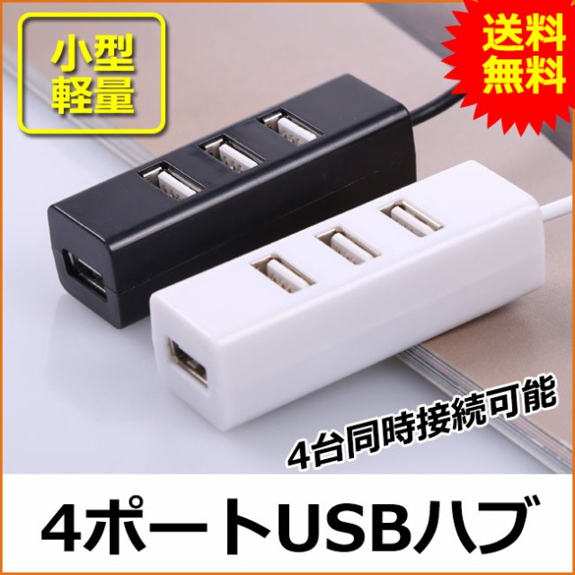 USBハブ 4ポート 高速 データ転送 バスパワー US...
