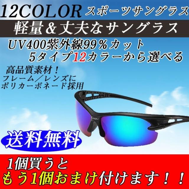 今だけ一個買うと、一個おまけ付き♪ スポーツサングラス レディース メンズ UV 400 紫外線 99%