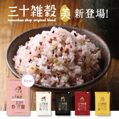 30雑穀米300g 30品目 国産 栄養 お米 ごはん 送料...