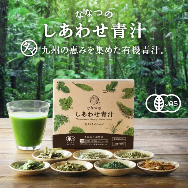 ななつのしあわせ青汁1箱(30包) 送料無料 有機JAS...