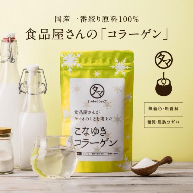 美粉屋 【送料無料】こなゆきコラーゲン 100g 食...