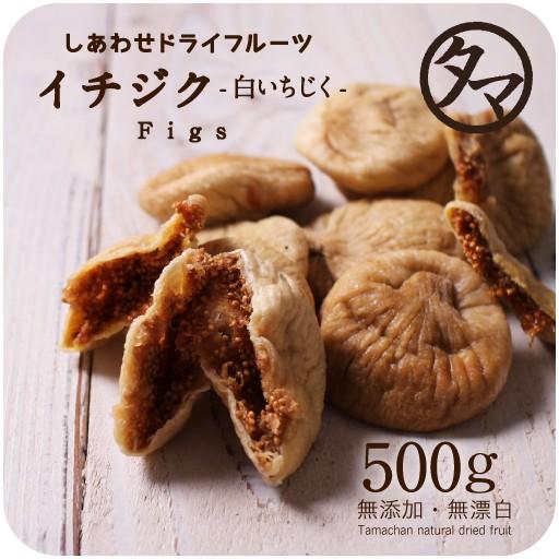 送料無料 ドライいちじく 500g(250g×2袋) 白いち...