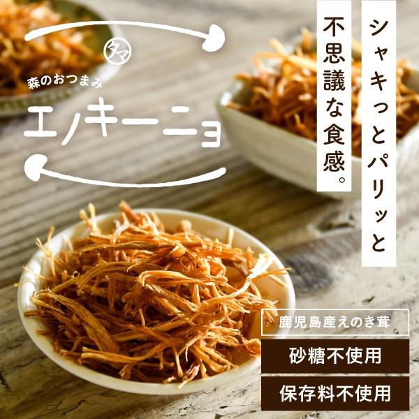 【送料無料】森のおつまみエノキーニョ50g  鹿児...