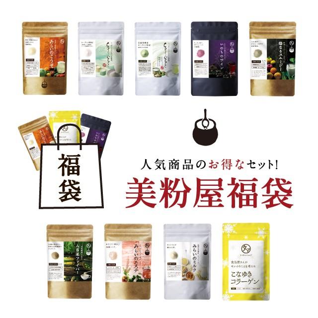 【数量限定販売】春の選べる美粉屋福袋 7種類の組...