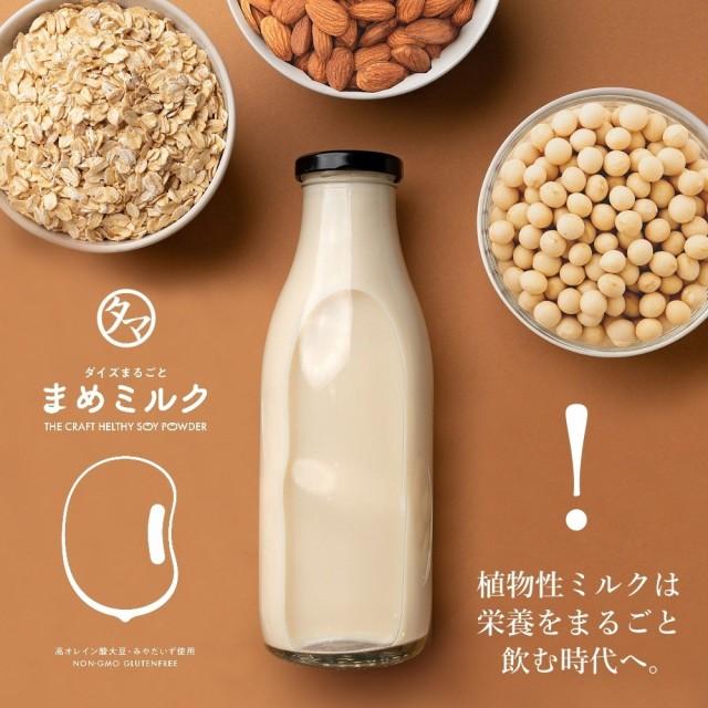 クーポン利用でお一人様1個まで400円OFF 第三の植物性ミルク まめミルク 225g(約15杯分)粉末 プロテイン割り素材 プロテインや飲料を
