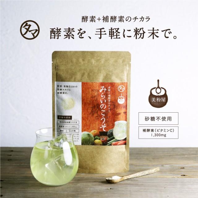 お一人様3個まで!美粉屋【送料無料】進化した酵...