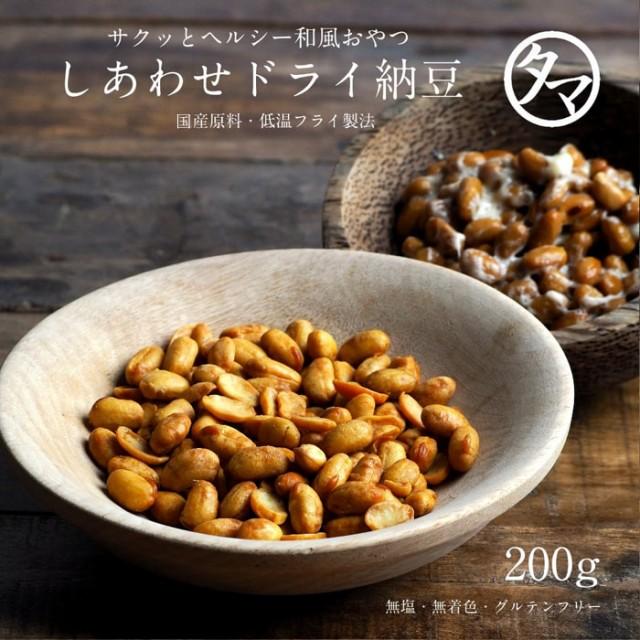 そのまま食べれるサックサクの乾燥納豆!しあわせドライ納豆 200g(100g×2袋) 国産 送料無料 TVで話題のレジスタントス