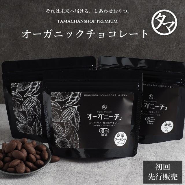 限定販売 オーガニーチョ(有機チョコレート) 送料...