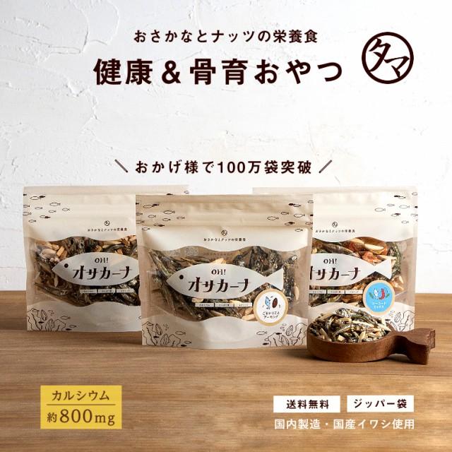 【OH!オサカーナ】 100g アーモンド 小魚 片口...