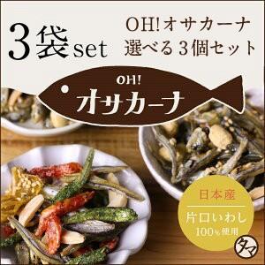 お好きな味を3種類選べる OH!オサカーナ100g 3個...