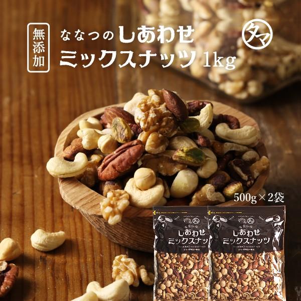 無塩・無油・無添加 しあわせミックスナッツ 1kg ...