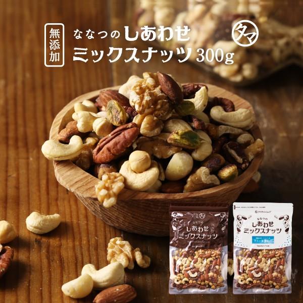 選べる 無添加 or 有塩 ミックスナッツ 300g 7種...