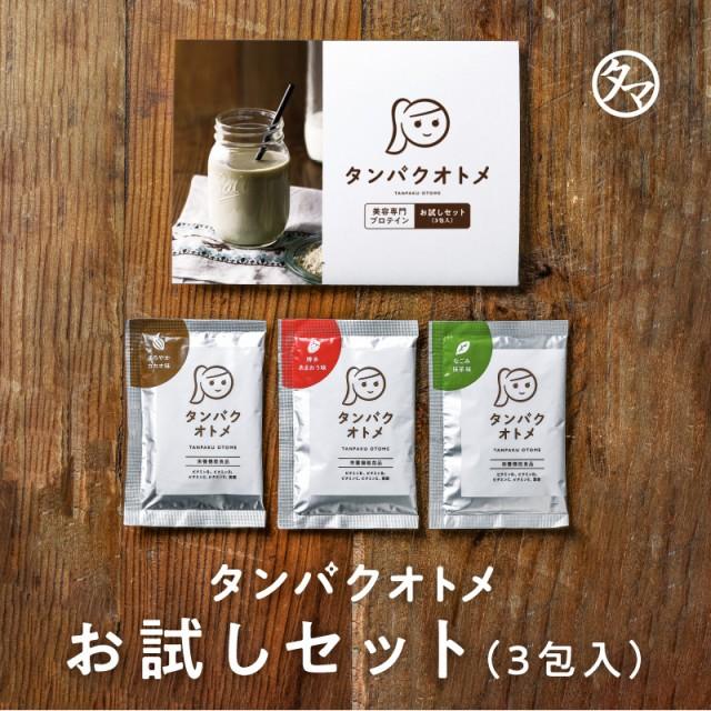 初回限定500円ポッキリ!タンパクオトメ3日間お試...