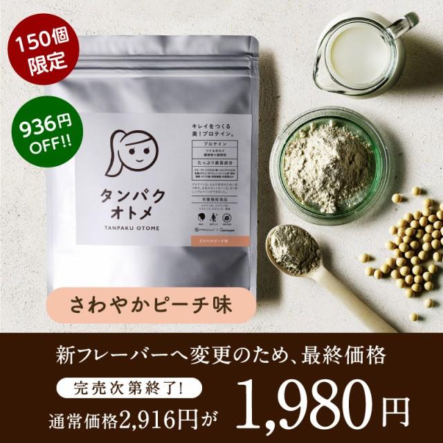 【ピーチ味限定SALE】商品入替えのため150個限定...