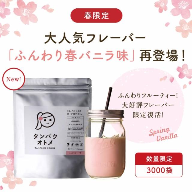 タンパクオトメ 女性専用 プロテイン 送料無料 ホ...